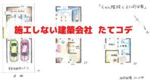 施工しない建築会社 たてコデ 2021-1-8