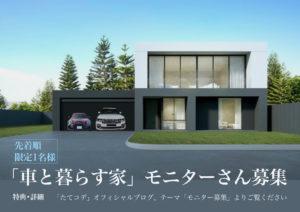 「車と暮らす家」モニターさん募集2021-4-22