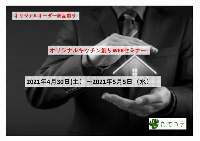 オリジナルキッチン創りWEBセミナー2021-4-30~5-5 たてコデ
