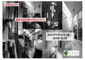 建築会社の選び方 2021-5-21 たてコデ